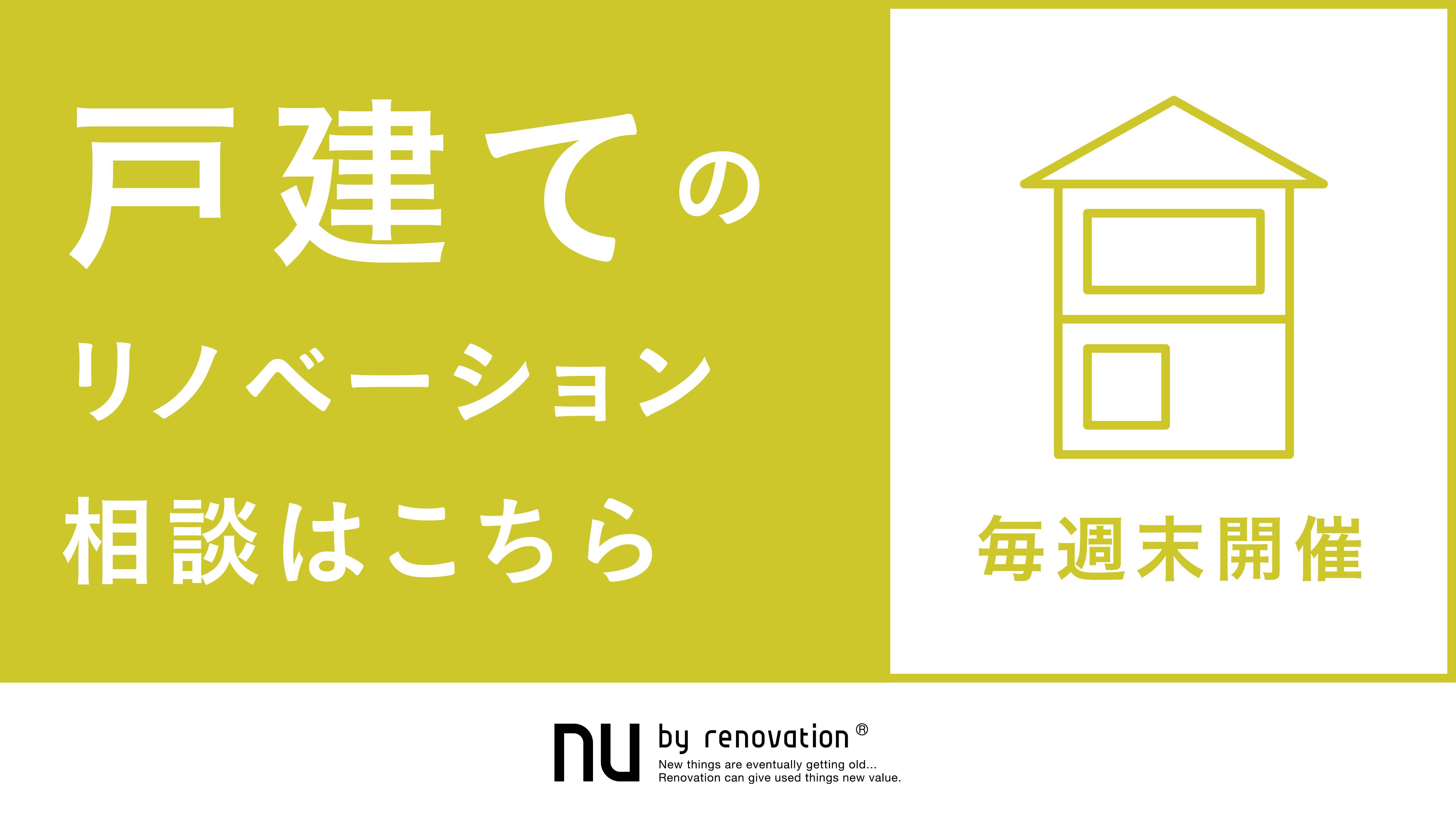 【10/7(土)8(日)9(月・祝) in恵比寿】戸建のリノベーション相談はこちら
