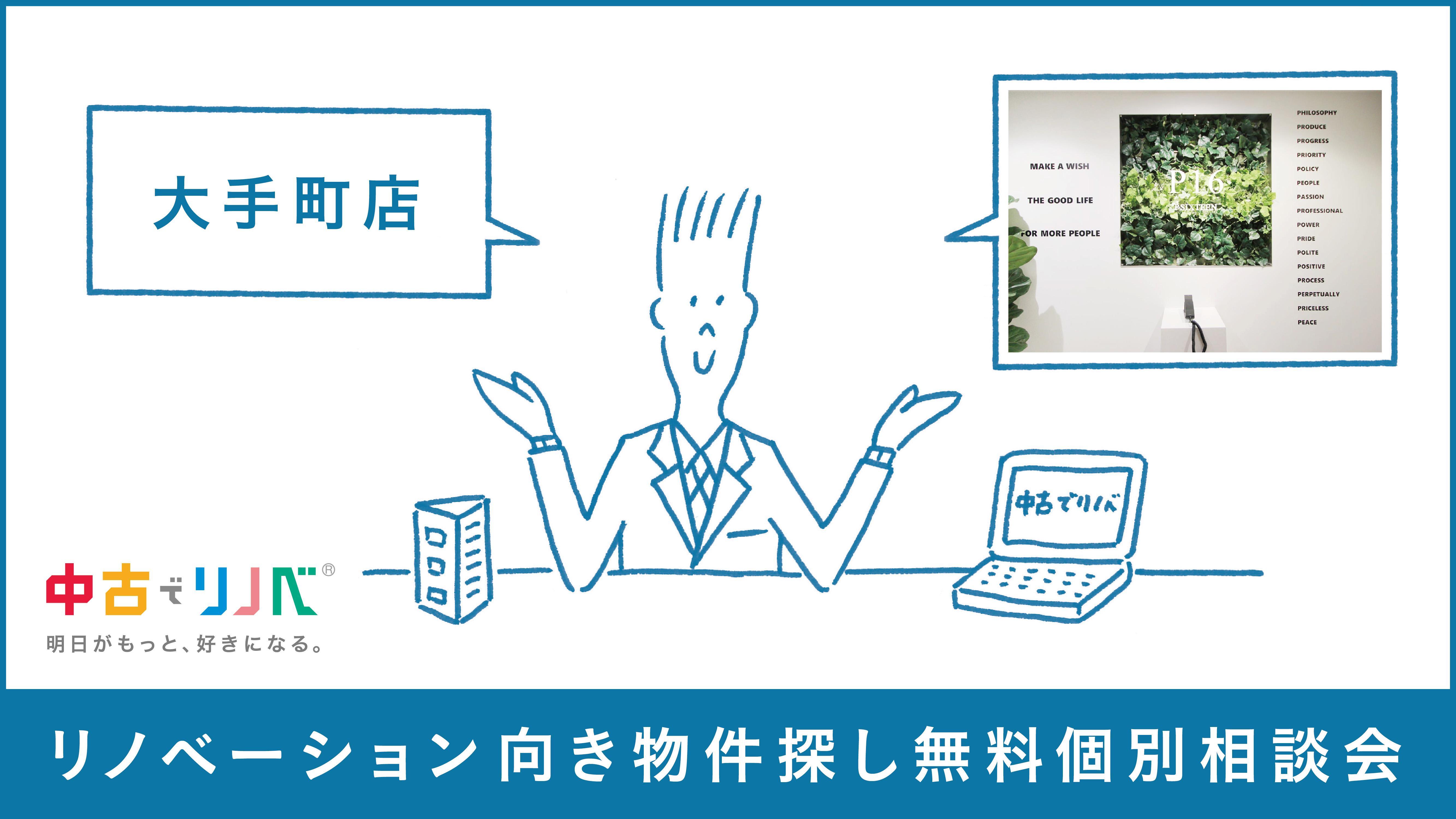 【10/7(土)8(日)9(月・祝)  in大手町】リノベーション向き物件探し無料個別相談会