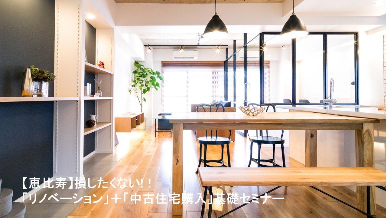 【恵比寿】住宅購入で損したくない!! リノベーション+中古住宅購入基礎セミナー