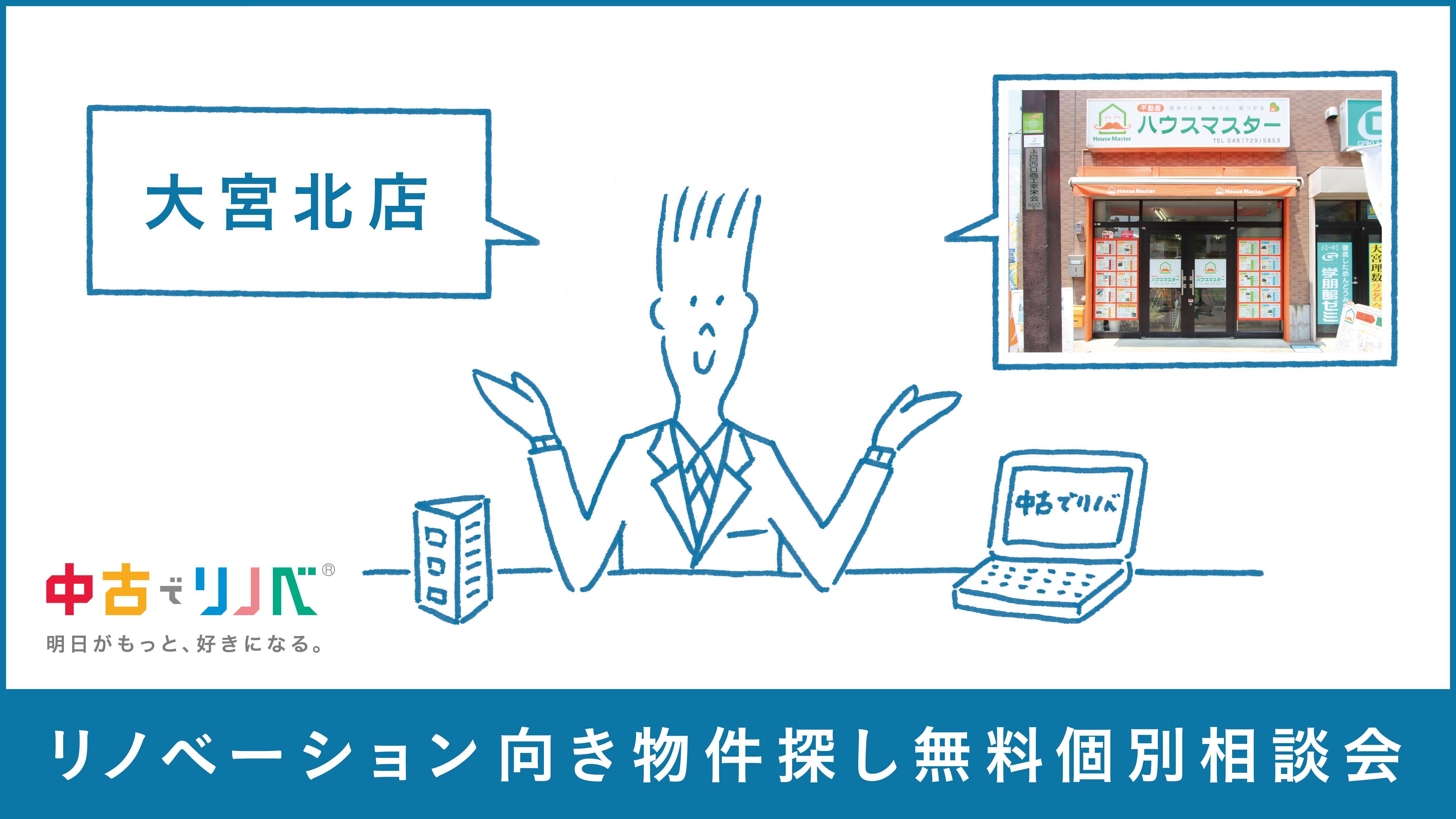 【10/14(土)15(日) in大宮北】リノベーション向き物件探し無料個別相談会