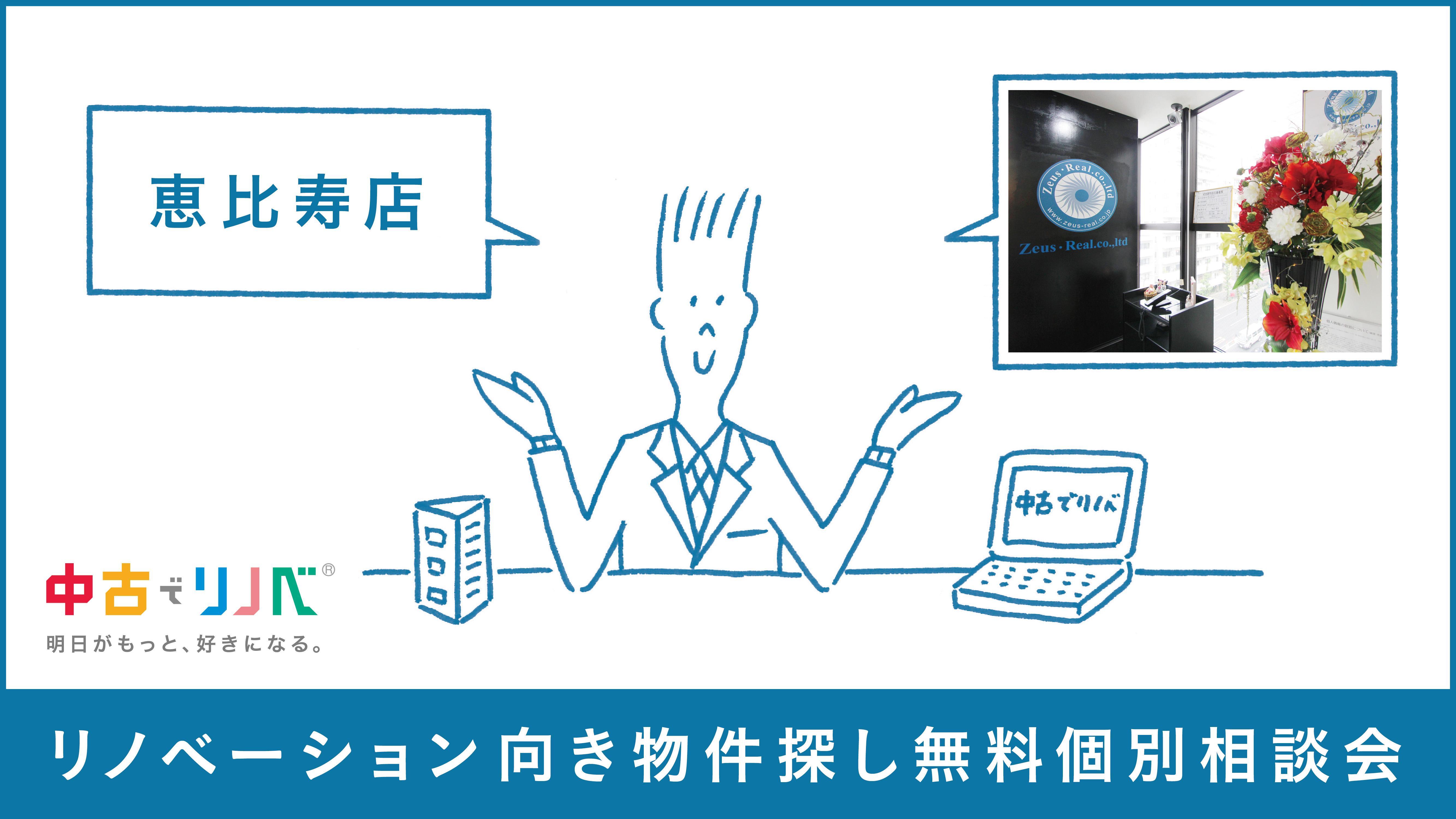 【10/14(土)15(日)  in恵比寿】リノベーション向き物件探し無料個別相談会