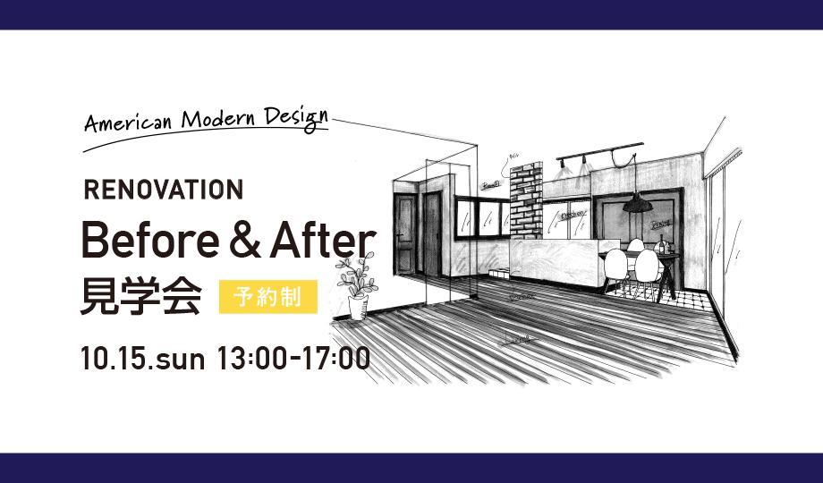 【大阪•南港】リノベーションBefore&Aftre見学会