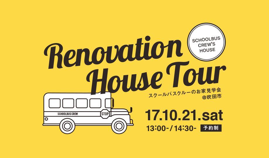 【大阪府吹田市】<リノベーションの先輩に聞く>リノベーション実例見学ツアー