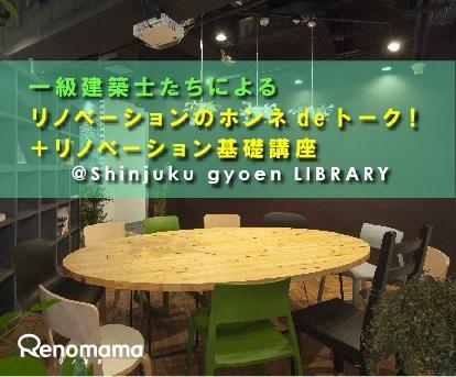 【10/28】「一級建築士達によるリノベーションのホンネdeトーク+リノベ基礎講座」@新宿御苑前