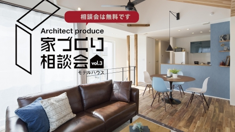 デザイナーズモデルハウスで無料家づくり相談会(完全予約制)
