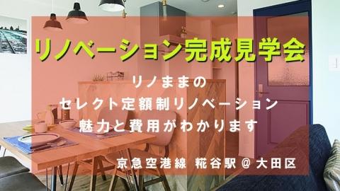 【11/3(金・祝日)・11/4(土)・11/5(日)】リノベーション完成見学会@大田区 ~セレクト定額制リノベーションERABUで完成したお部屋がみれます~