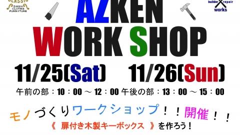 AZKEN WORKSHOP ~扉付き木製キーボックスを作ろう!~