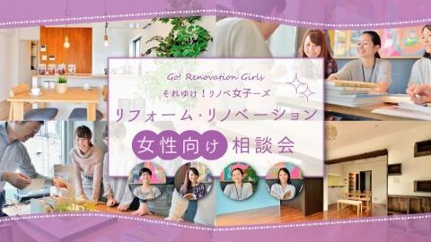 11/11~11/23 初めてのリフォーム・リノベーション!女性のための相談会(個別無料)