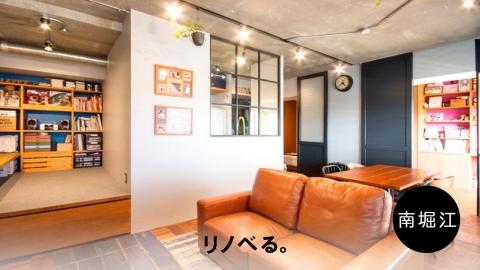 【11/26  in大阪】「中古マンション管理体制の見極め方とは?リノベ向き物件購入の4つの鉄則
