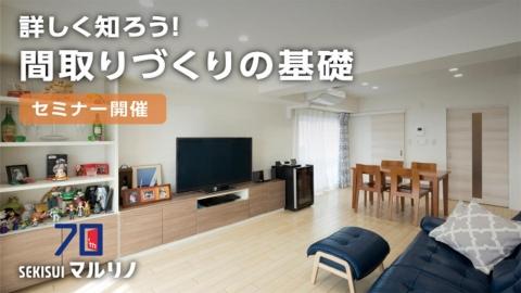 11/25(土)@千代田区|ゼロから見直す間取りづくり基礎セミナー