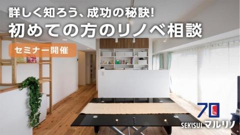11/25(土)@千代田区|初めての方のリノベーション基礎セミナー