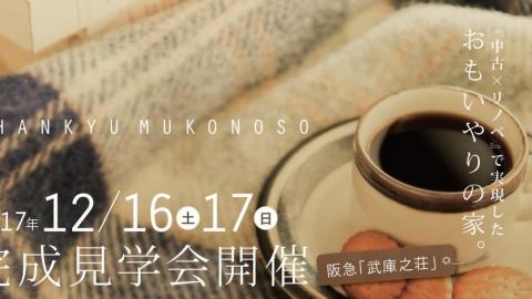 【12/16.17】中古リノベしたお部屋を見に行こう!完成見学会 阪急「武庫之荘」