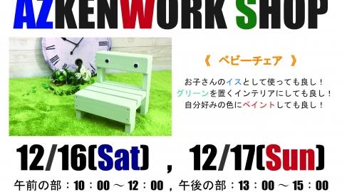 AZKEN WORKSHOP ~かわいい木製ベビーチェアを作ろう!~