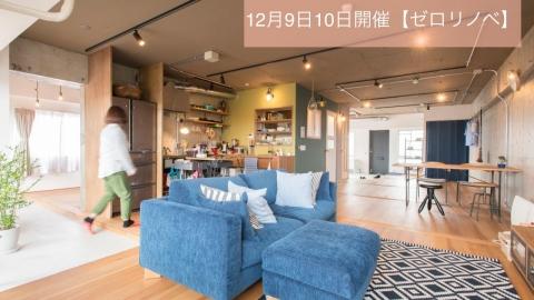 中古マンションリノベ オープンハウス 12月9日10日 in 川口