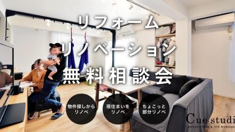 12/15~12/16 リフォーム・リノベーション無料相談会(個別)