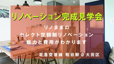 【2/10(土)・2/11(日)・2/12(月)】リノベーション完成見学会@大田区 ~セレクト定額制リノベーションERABUで完成したお部屋がみれます~