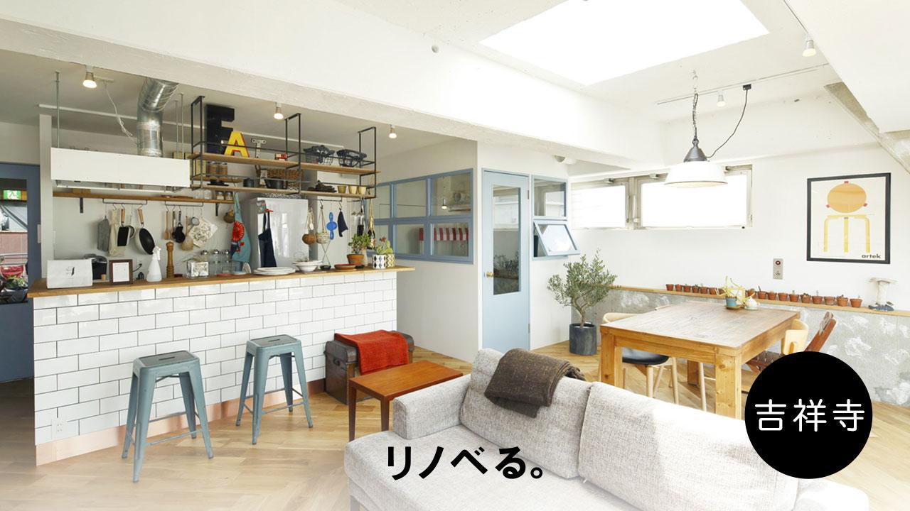 【1/14in吉祥寺】住宅購入+リノベーション、知っておきたい基礎知識セミナー