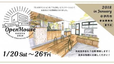 OPEN HOUSE!7DAYS見学会@伊丹 ハコリノベ不動産