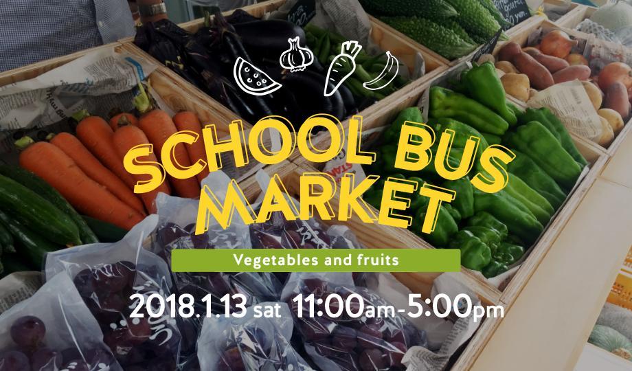 【大阪・北浜】SCHOOL BUS MARKET Vol.2