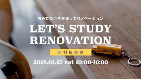【大阪・北浜】初めての!中古を買ってリノベーション相談会
