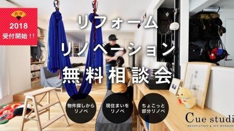 1/12~1/18 リフォーム・リノベーション無料相談会(個別)