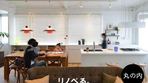 【1/27  in名古屋】《パパ・ママ向け》子育てから考える家づくりとは?中古マンション購入+リノベ基礎講座