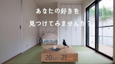 【大阪府高槻市】1月20日(土)・21日(日)オープンハウス開催