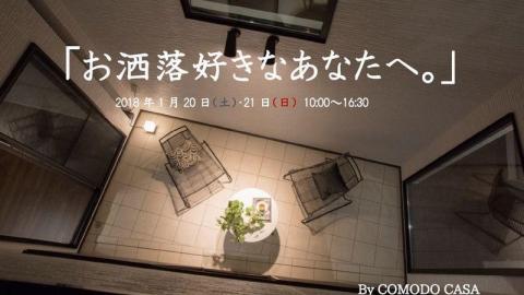 【大阪府茨木市】1月20日(土)・21日(日)オープンハウス開催