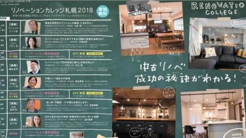 リノベーションカレッジ札幌2018