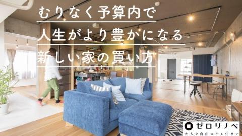 【 1/20 (土)】小さいリスクで家を買う方法とは? @ 東横線 都立大学