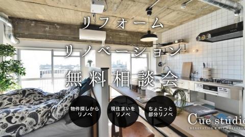 1/19~1/25 リフォーム・リノベーション無料相談会(個別)