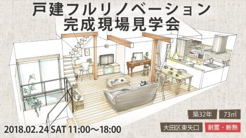 2/24(土) 大田区東矢口 スタイル工房 戸建フルリノベーション完成現場見学会開催!