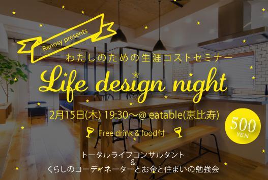 「Life desigh night」~わたしのための生涯コストセミナー~
