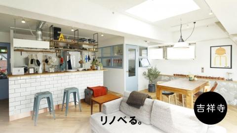【2/3in吉祥寺】住宅購入+リノベーション、知っておきたい基礎知識セミナー