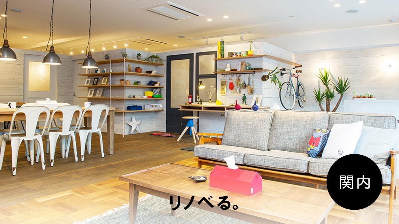 【2/10in横浜関内】体感をプラス10㎡拡げるポイントとは?ショールーム見学会&『住宅購入+リノベーション』基礎セミナー
