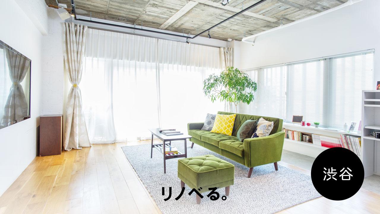 【3/3  in渋谷本社】物件サイトで探していても見つからない? リノベーション向き物件の上手な探し方講座
