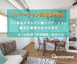 【2/10(土)/リノベ費用も公開!】リノベーション完成見学会@渋谷区 ~セレクト定額制リノベーションERABUで完成したお部屋がみれます~
