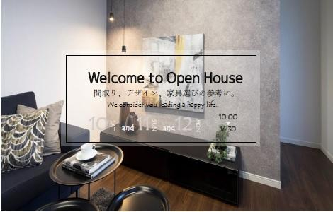 【大阪府茨木市】2月10日(土)・11日(日)・12日(月)オープンハウス開催