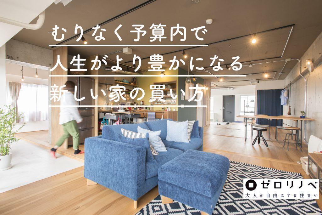 平日夜開催!【 2/7 (水)】小さいリスクで家を買う方法とは? @ 山手線・南北線 駒込