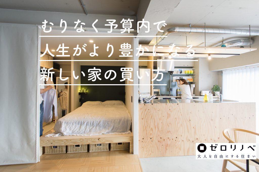 【 2/17 (土)】開催!小さいリスクで家を買う方法とは? @ 山手線・南北線 駒込