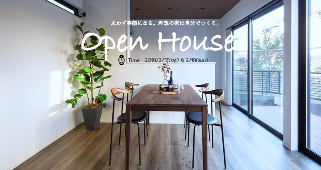 【大阪府茨木市】2月17日(土)・18日(日)オープンハウス開催