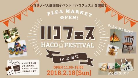 感謝祭イベントハコフェス‐HACO FESTIVAL in 北堀江‐