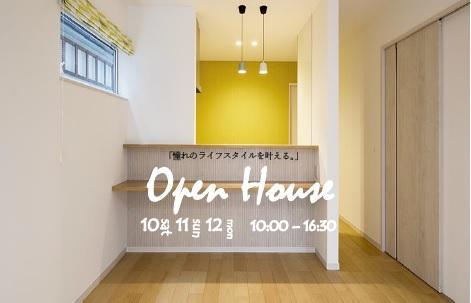 【大阪府高槻市】2月10日(土)・11日(日)・12日(月)オープンハウス開催