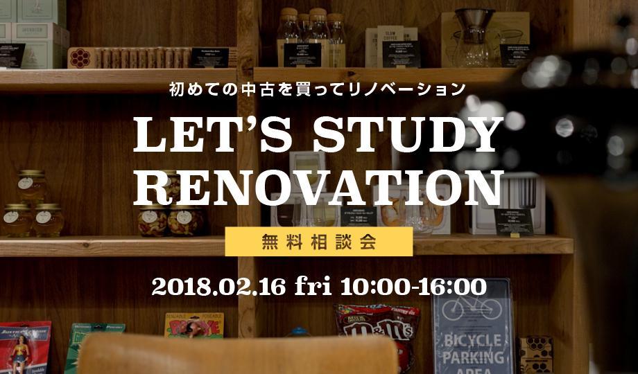 【大阪・北浜】中古物件を買ってリノベーション無料相談会