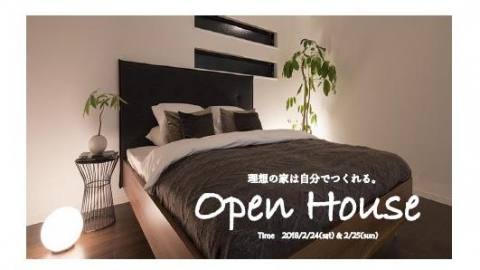 【大阪府茨木市】2月24日(土)・25日(日)オープンハウス開催