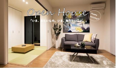 【大阪府高槻市】2月24日(土)・25日(日)オープンハウス開催
