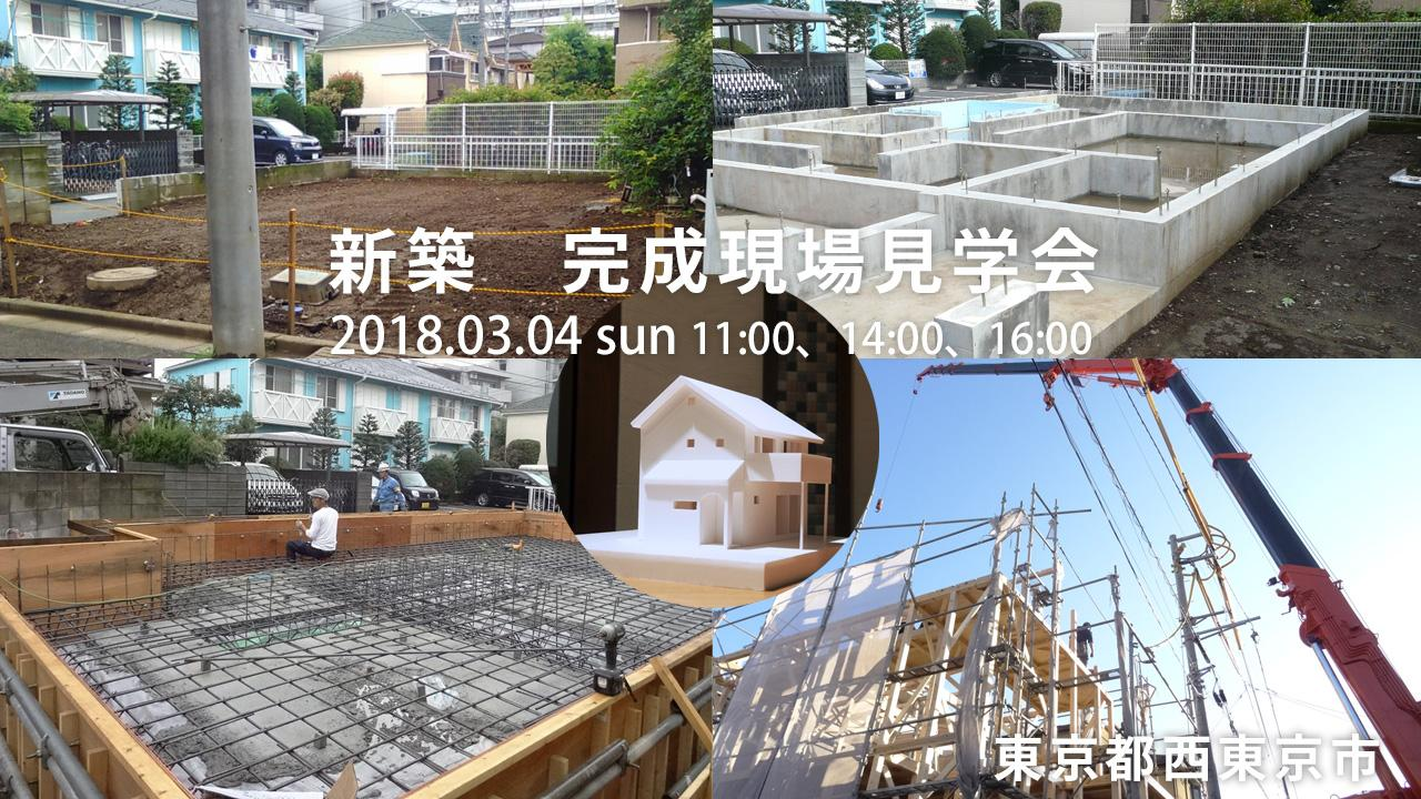 3/4(土) 西東京市 スタイル工房 新築、完成現場見学会開催!