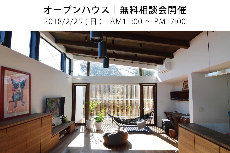 2018/2/25(日) オープンハウス開催いたします。