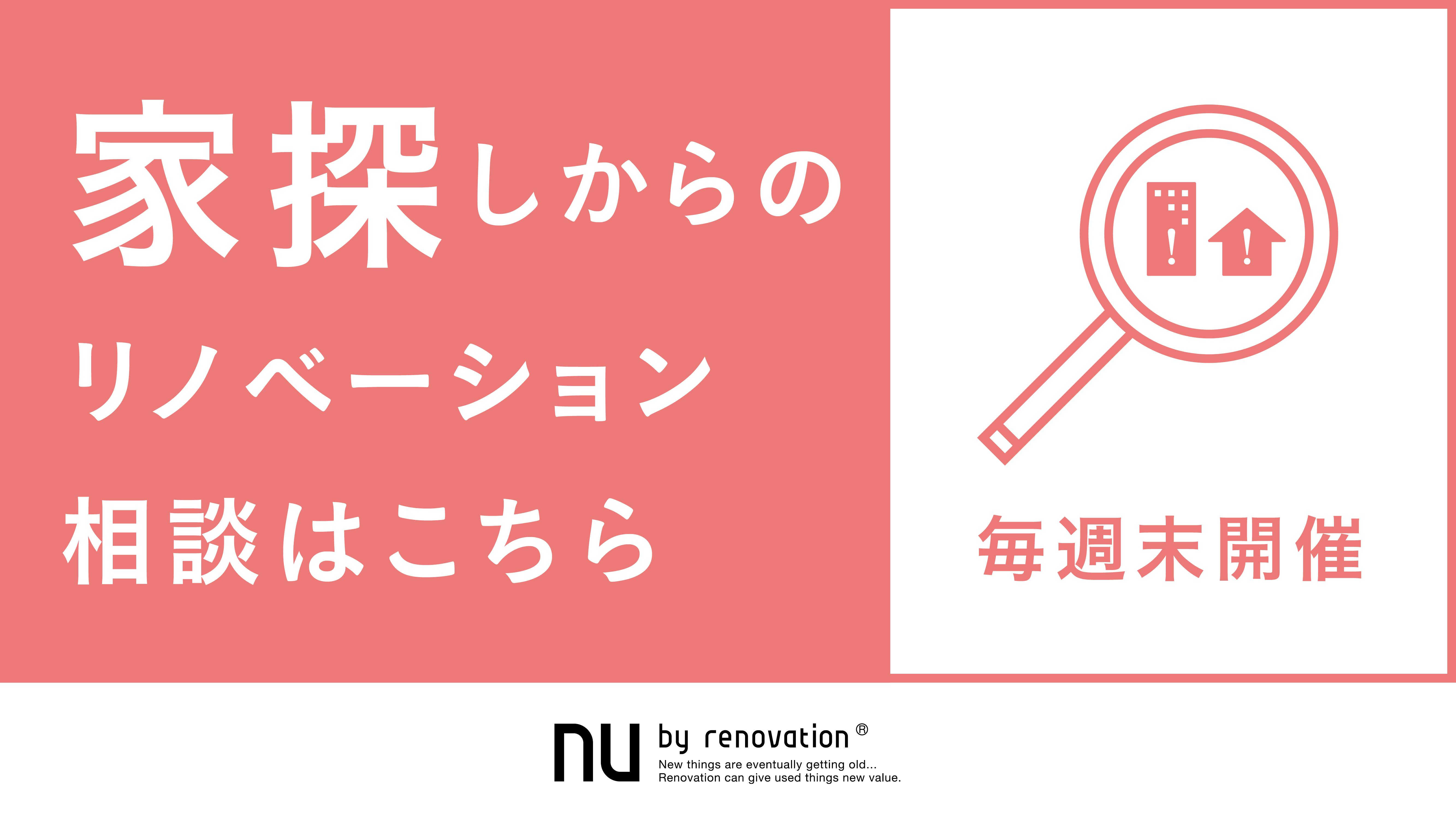 【2/17(土)18(日)  in恵比寿】家探しからのリノベーション相談はこちら