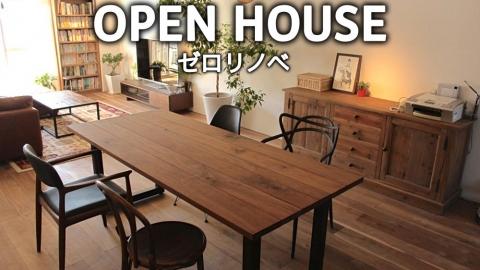 【ゼロリノベ】2/17(土)18(日) OPEN HOUSE ! @埼京線「武蔵浦和」